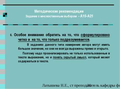 Методические рекомендации Задание с множественным выбором – А15-А21 6. Особое...