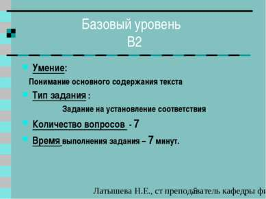 Базовый уровень В2 Умение: Понимание основного содержания текста Тип задания ...