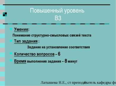 Повышенный уровень В3 Умение: Понимание структурно-смысловых связей текста Ти...