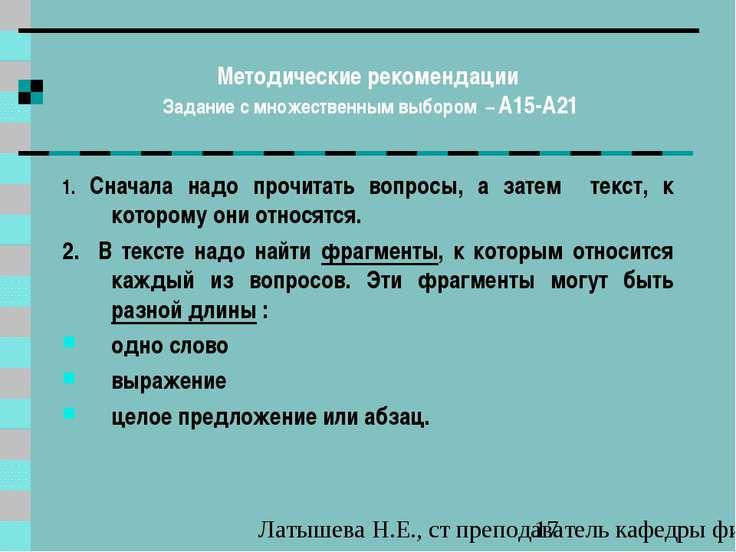 Методические рекомендации Задание с множественным выбором – А15-А21 1. Сначал...
