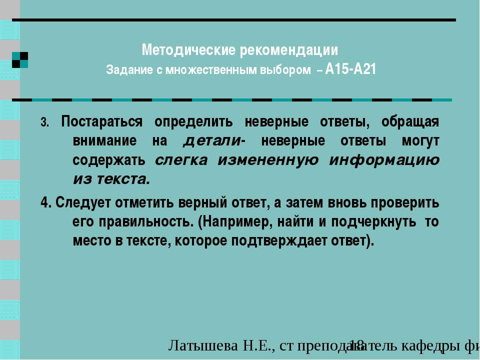 Методические рекомендации Задание с множественным выбором – А15-А21 3. Постар...