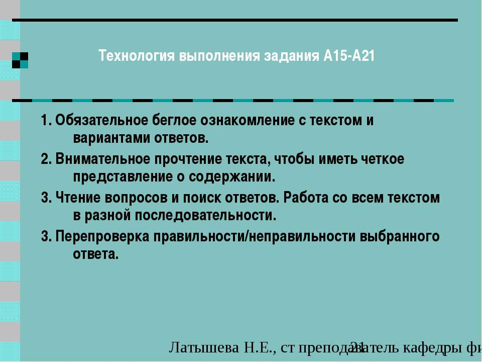 Технология выполнения задания А15-А21 1. Обязательное беглое ознакомление с т...