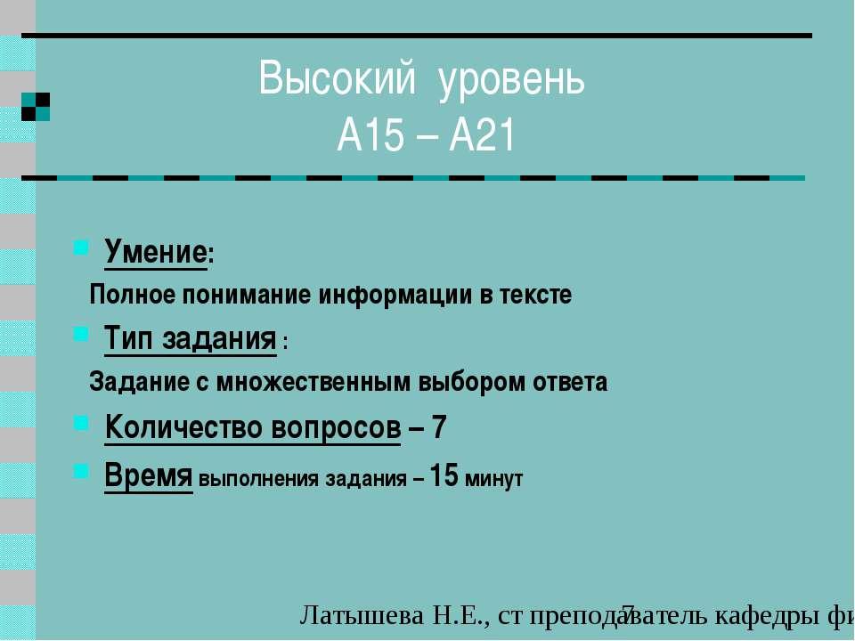 Высокий уровень А15 – А21 Умение: Полное понимание информации в тексте Тип за...