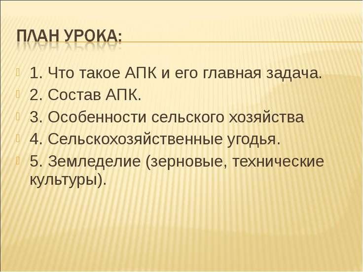 1. Что такое АПК и его главная задача. 2. Состав АПК. 3. Особенности сельског...
