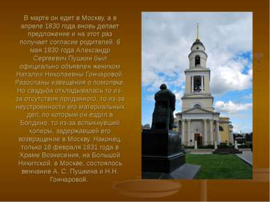 В марте он едет в Москву, а в апреле 1830 года вновь делает предложение и на ...
