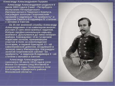 Александр Александрович Пушкин Александр Александрович родился 6 июля 1833 го...