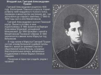 Младший сын, Григорий Александрович Пушкин Григорий Александрович родился в 1...