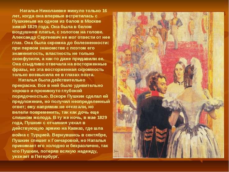 Наталье Николаевне минуло только 16 лет, когда она впервые встретилась с Пушк...