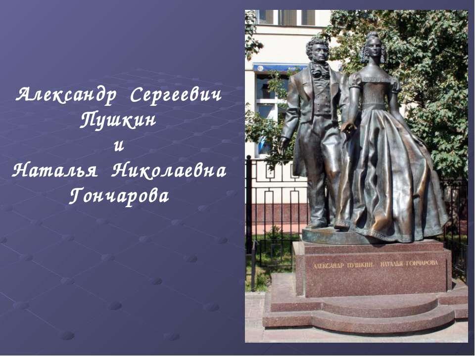 Александр Сергеевич Пушкин и Наталья Николаевна Гончарова