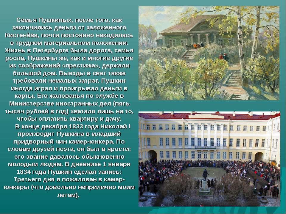 Семья Пушкиных, после того, как закончились деньги от заложенного Кистенёва, ...