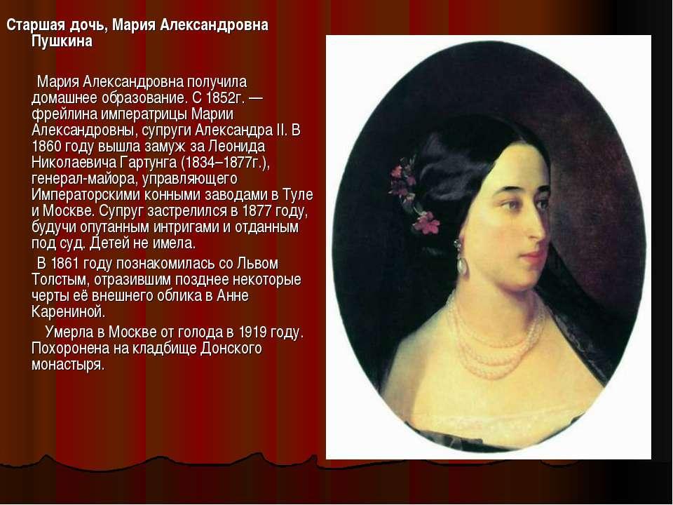 Старшая дочь, Мария Александровна Пушкина Мария Александровна получила домашн...