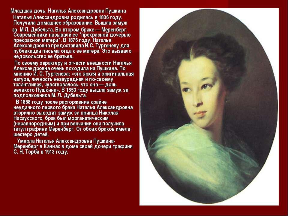 Младшая дочь, Наталья Александровна Пушкина Наталья Александровна родилась в ...