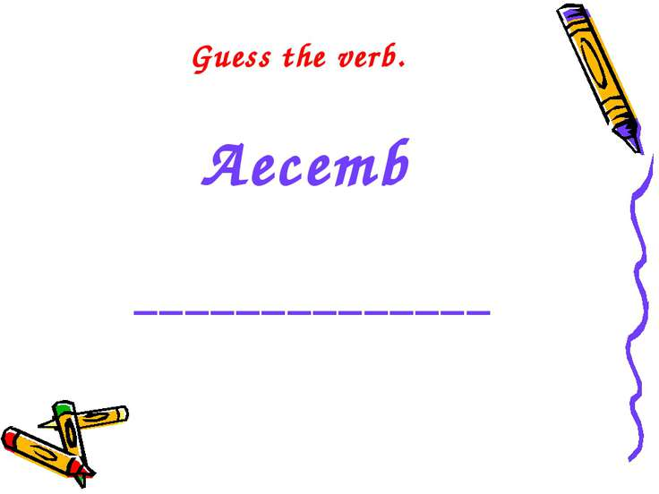 Guess the verb. Aecemb ______________