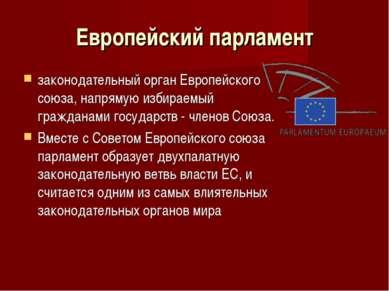 Европейский парламент законодательный орган Европейского союза, напрямую изби...