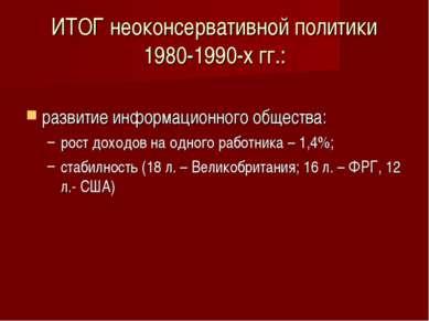 ИТОГ неоконсервативной политики 1980-1990-х гг.: развитие информационного общ...