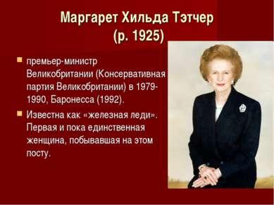 Маргарет Хильда Тэтчер (р. 1925) премьер-министр Великобритании (Консервативн...