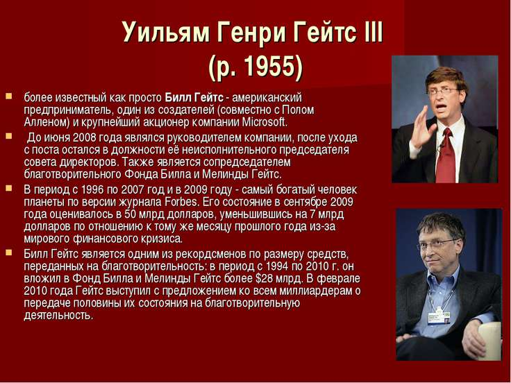 Уильям Генри Гейтс III (р. 1955) более известный как просто Билл Гейтс - амер...
