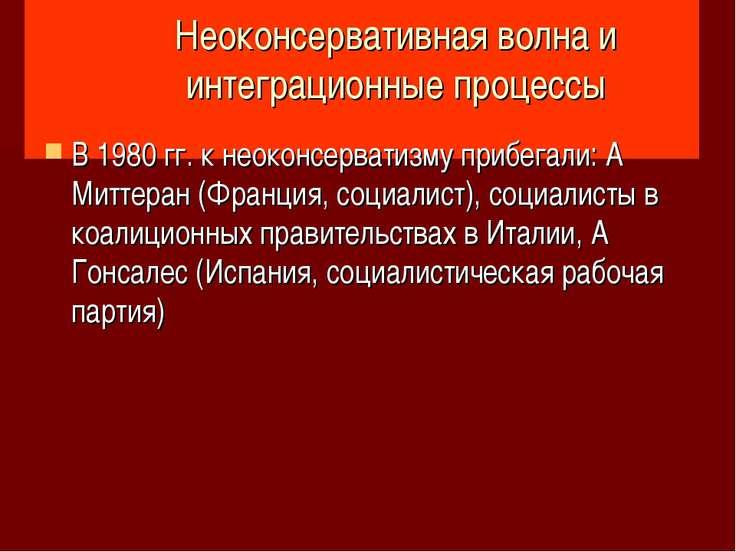 Неоконсервативная волна и интеграционные процессы В 1980 гг. к неоконсерватиз...