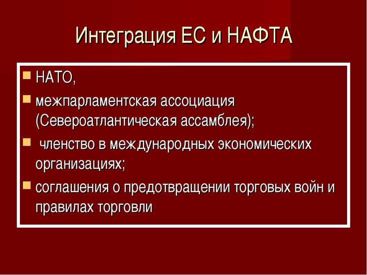 Интеграция ЕС и НАФТА НАТО, межпарламентская ассоциация (Североатлантическая ...