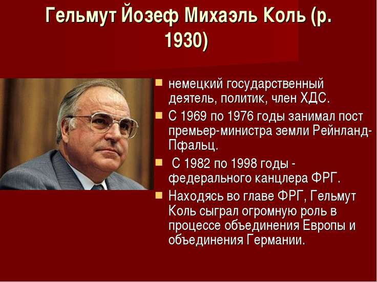 Гельмут Йозеф Михаэль Коль (р. 1930) немецкий государственный деятель, полити...