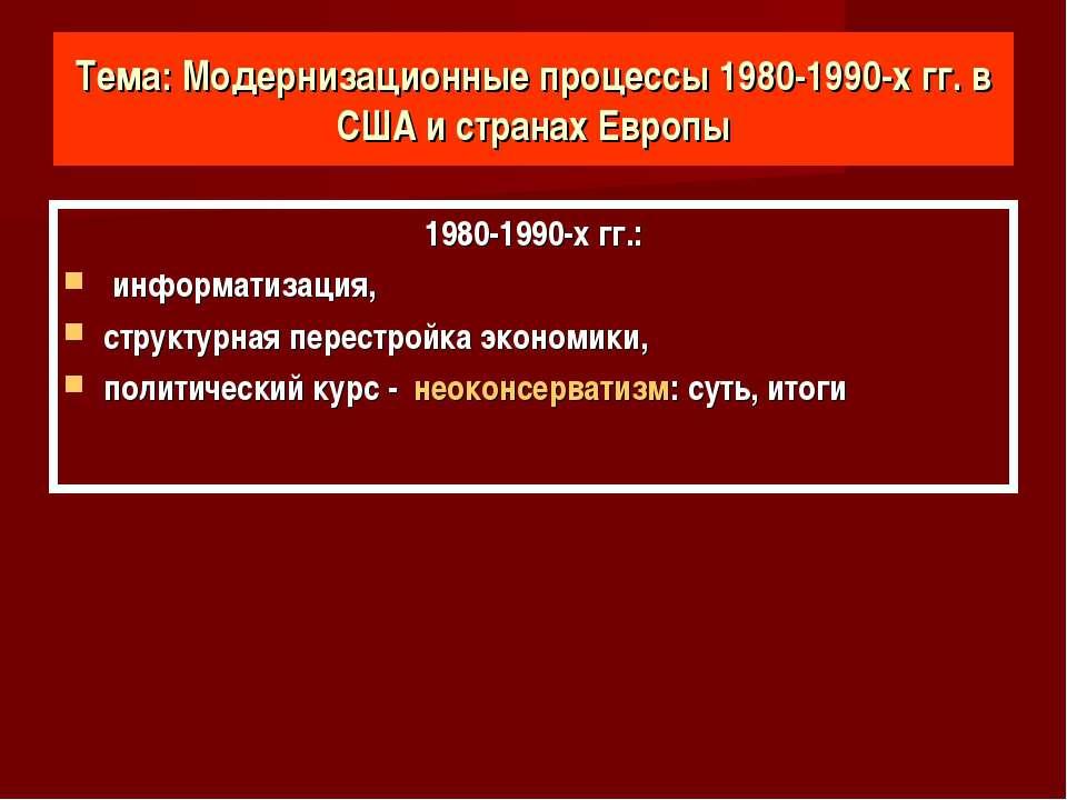 Тема: Модернизационные процессы 1980-1990-х гг. в США и странах Европы 1980-1...