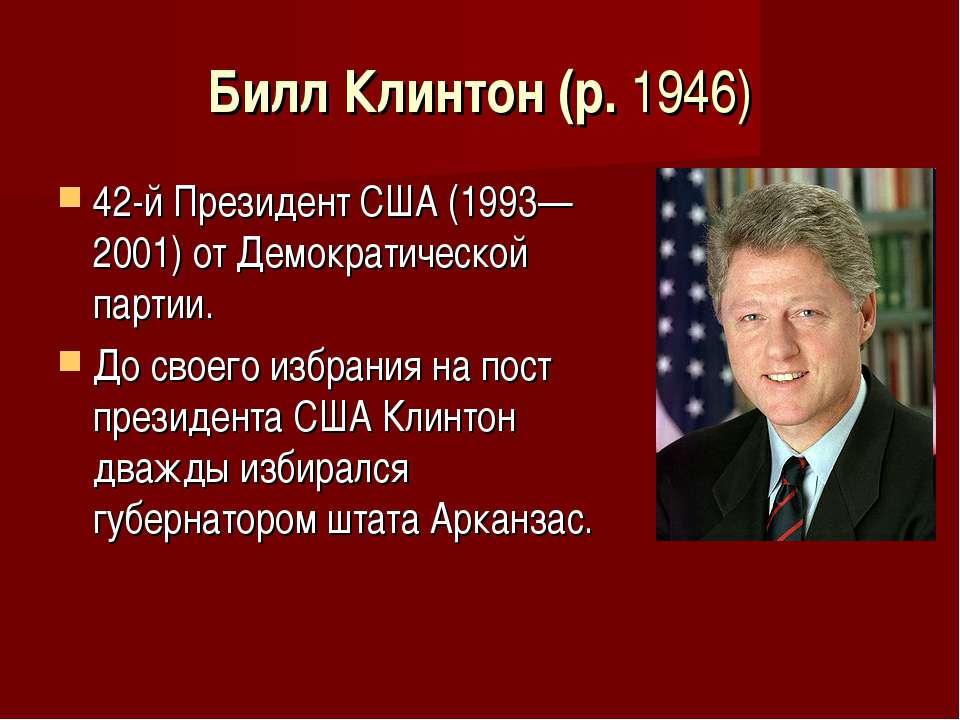Билл Клинтон (р. 1946) 42-й Президент США (1993—2001) от Демократической парт...