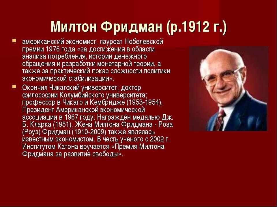 Милтон Фридман (р.1912 г.) американский экономист, лауреат Нобелевской премии...
