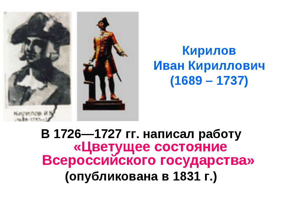 Кирилов Иван Кириллович (1689 – 1737) В 1726—1727 гг. написал работу «Цветуще...