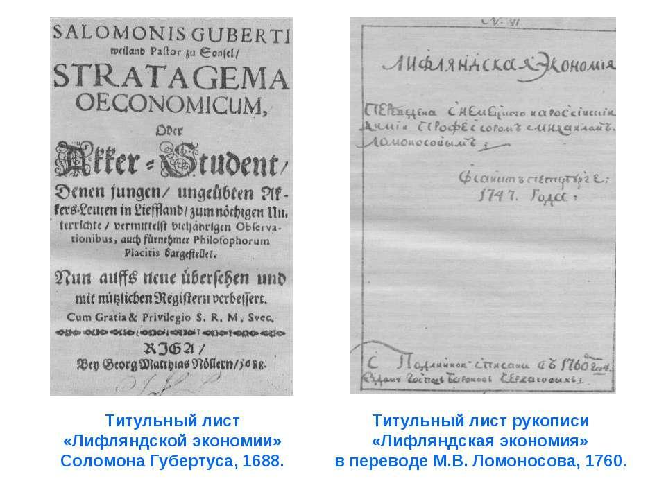 Титульный лист «Лифляндской экономии» Соломона Губертуса, 1688. Титульный лис...