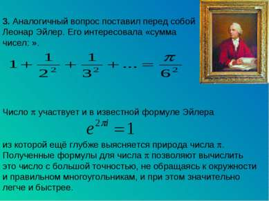 Число участвует и в известной формуле Эйлера из которой ещё глубже выясняется...