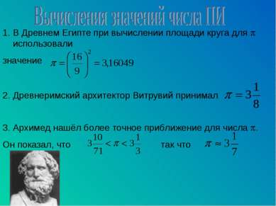 В Древнем Египте при вычислении площади круга для использовали значение 2. Др...