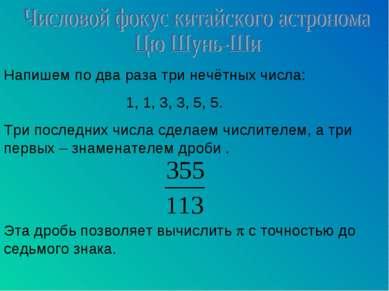 Напишем по два раза три нечётных числа: 1, 1, 3, 3, 5, 5. Три последних числа...
