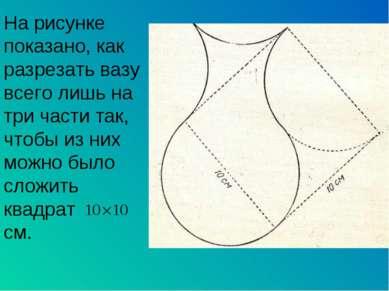 На рисунке показано, как разрезать вазу всего лишь на три части так, чтобы из...