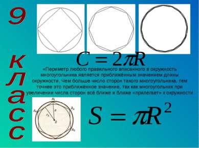 «Периметр любого правильного вписанного в окружность многоугольника является ...