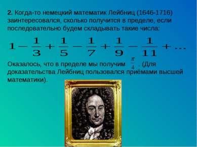 2. Когда-то немецкий математик Лейбниц (1646-1716) заинтересовался, сколько п...