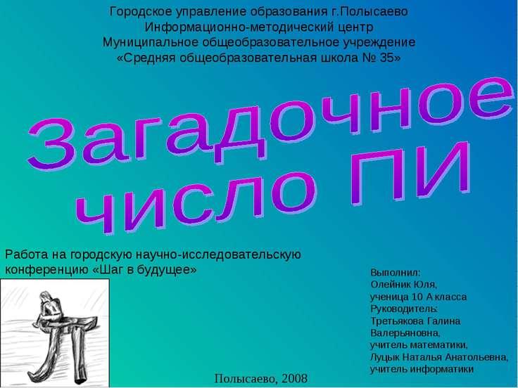 Городское управление образования г.Полысаево Информационно-методический центр...
