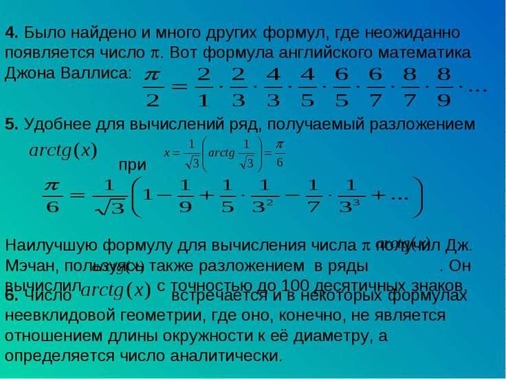 4. Было найдено и много других формул, где неожиданно появляется число . Вот ...