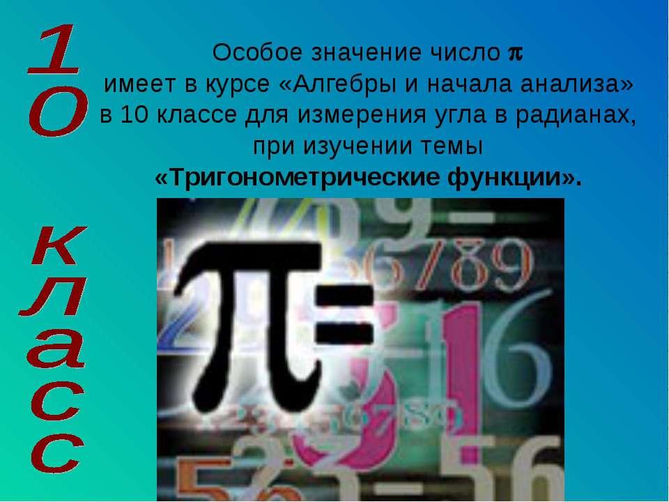 Особое значение число имеет в курсе «Алгебры и начала анализа» в 10 классе дл...