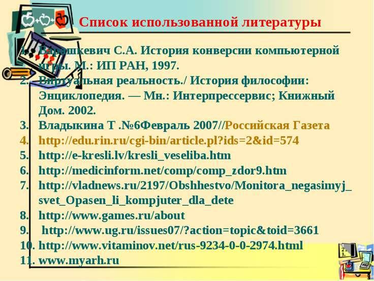 Список использованной литературы Варашкевич С.А. История конверсии компьютерн...