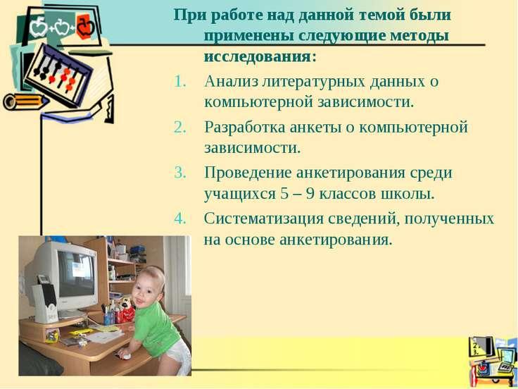 При работе над данной темой были применены следующие методы исследования: Ана...