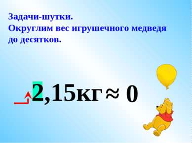 Задачи-шутки. Округлим вес игрушечного медведя до десятков. 2,15кг ≈ 0