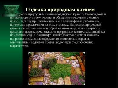Отделка природным камнем Отделка природным камнем подчеркнет красоту Вашего д...