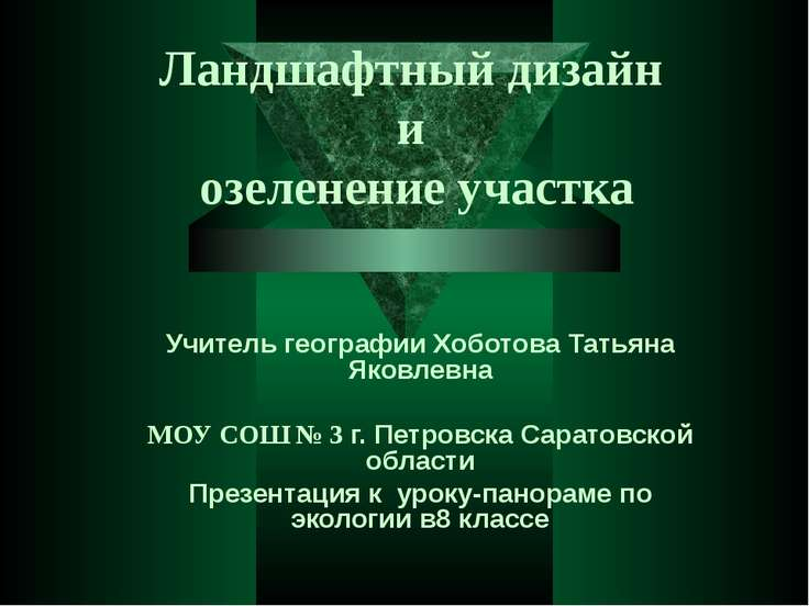 Ландшафтный дизайн и озеленение участка Учитель географии Хоботова Татьяна Як...