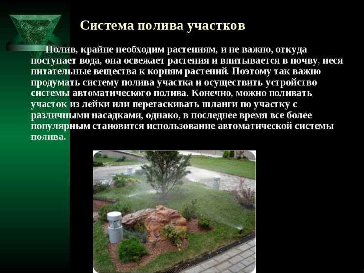 Система полива участков Полив, крайне необходим растениям, и не важно, откуда...