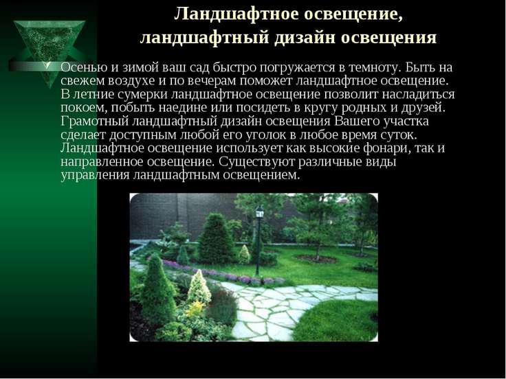 Ландшафтное освещение, ландшафтный дизайн освещения Осенью и зимой ваш сад бы...