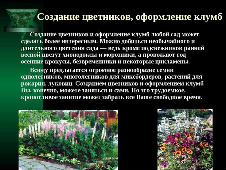Создание цветников, оформление клумб Создание цветников и оформление клумб лю...