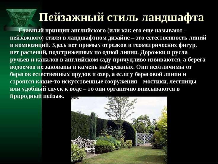 Пейзажный стиль ландшафта Главный принцип английского (или как его еще называ...