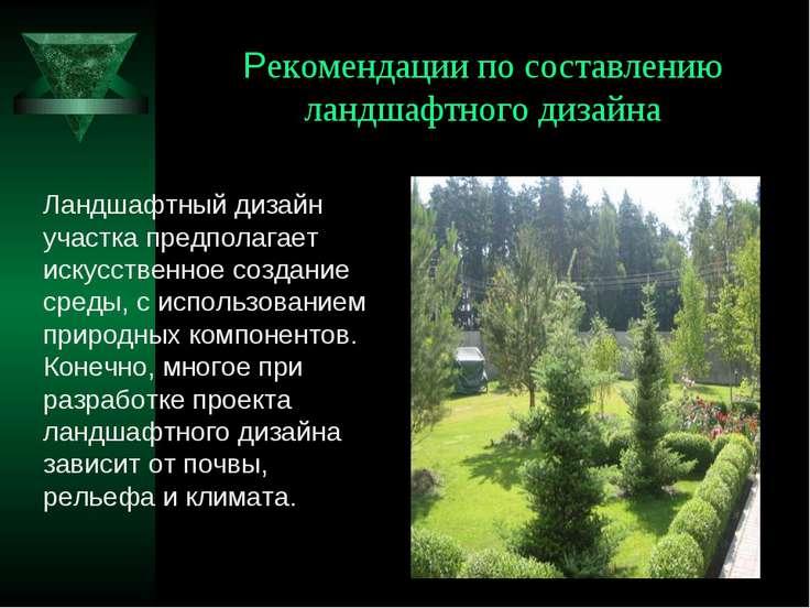 Рекомендации по составлению ландшафтного дизайна Ландшафтный дизайн участка п...