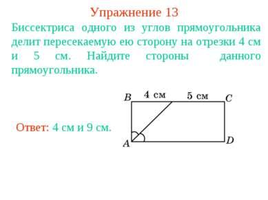 Упражнение 13 Биссектриса одного из углов прямоугольника делит пересекаемую е...