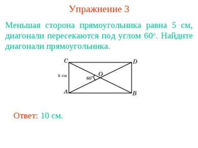 Упражнение 3 Меньшая сторона прямоугольника равна 5 см, диагонали пересекаютс...